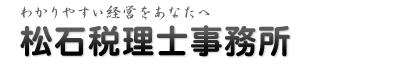 松石税理士事務所
